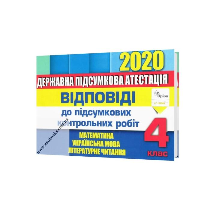 Відповіді до ДПА 4 клас 2020: математика, українська мова та читання. Листопад Н., Пономарьова К. Оріон купить