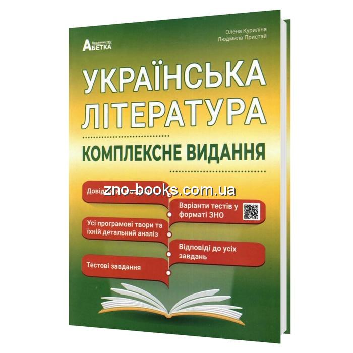 Українська література ЗНО 2021. Комплексне видання : Куриліна О., Пристай Л. Абетка.