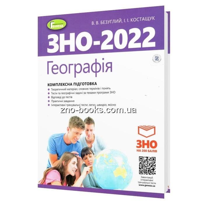 ЗНО 2022 Географія. Комплексна підготовка + онлайн тренування : Безуглий В. Костащук І. Видавництво Генеза. купити