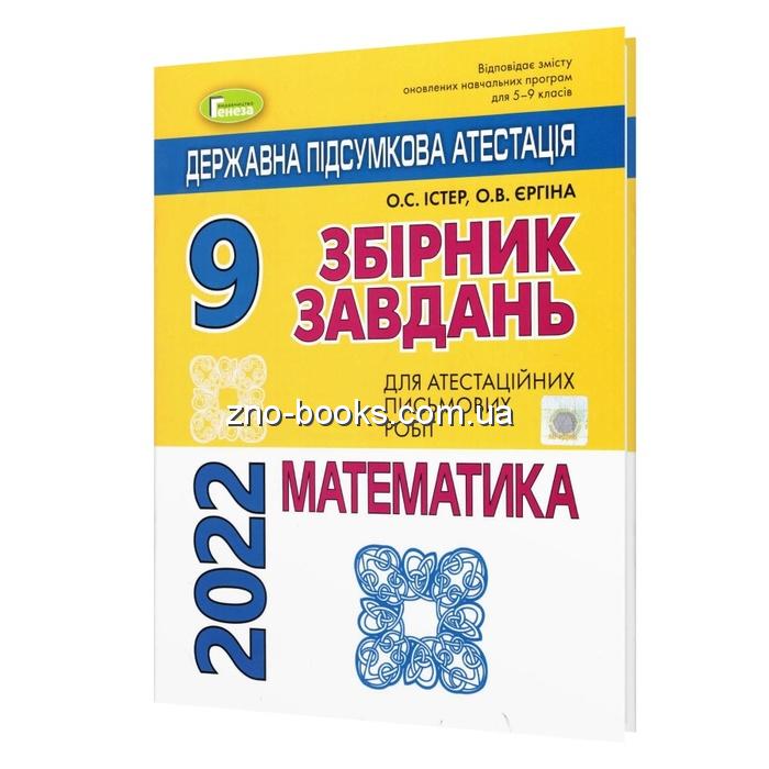 ДПА 2022 математика 9 клас. Збірник завдань + Відповіді : Істер О., Єргіна О. Генеза. Купити