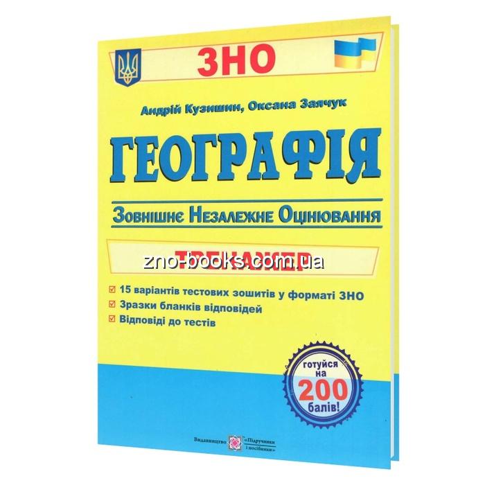 Географія. Тренажер для підготовки до ЗНО 2022 : Кузишин А. Підручники і посібники. купити